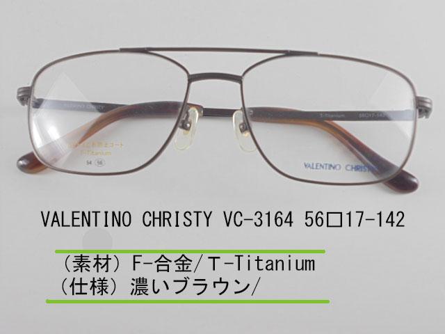 VALENTINO CHRISTY VC-3164 眼鏡 メガネ レンズ フレーム 枠 近視 遠視 乱視 老眼 遠近両用 度入り 金属 セル