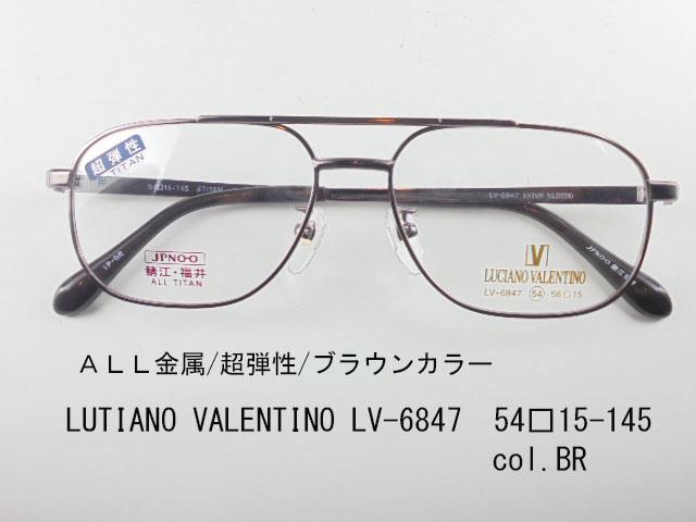 LUCIANO VALENTINO LV-6847 col.BR 眼鏡 メガネ レンズ フレーム 枠 近視 遠視 乱視 老眼 遠近両用 度入り 金属 セル