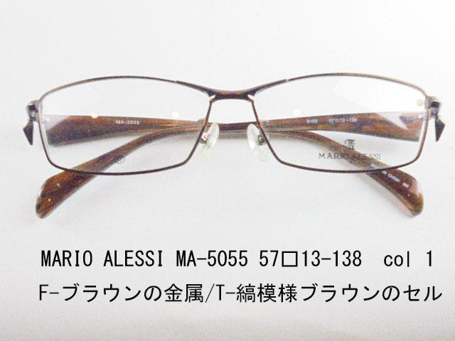 MARIO ALESSI MA-5055 col.1 眼鏡 メガネ レンズ フレーム 枠 近視 遠視 乱視 老眼 遠近両用 度入り 金属 セル