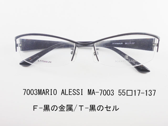 【MARIO ALESSI MA-7003 】眼鏡 メガネ レンズ フレーム 枠 近視 遠視 乱視 老眼 遠近両用 度入り 金属 セル