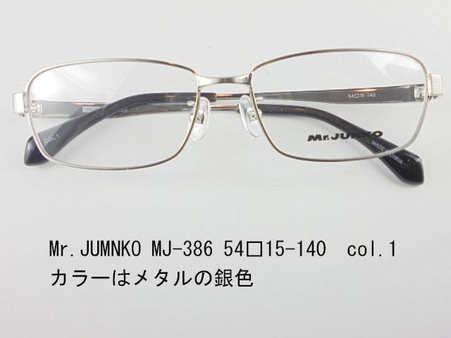 Mr.JUNKO MJ-386 col.1 眼鏡 メガネ レンズ フレーム 枠 近視 遠視 乱視 老眼 遠近両用 度入り 金属 セル