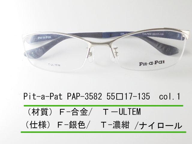 Pit-a-Pat PAP-3582 col.1 眼鏡 メガネ レンズ フレーム 枠 近視 遠視 乱視 老眼 遠近両用 度入り 金属 セル