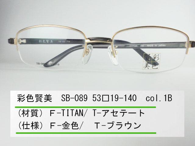 【SB-089 col.1B】 眼鏡 メガネ レンズ フレーム 枠 近視 遠視 乱視 老眼 遠近両用 度入り 金属 セル