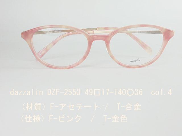dazzlin DZF-2550 col.4 眼鏡 メガネ レンズ フレーム 枠 近視 遠視 乱視 老眼 遠近両用 度入り 金属 セル