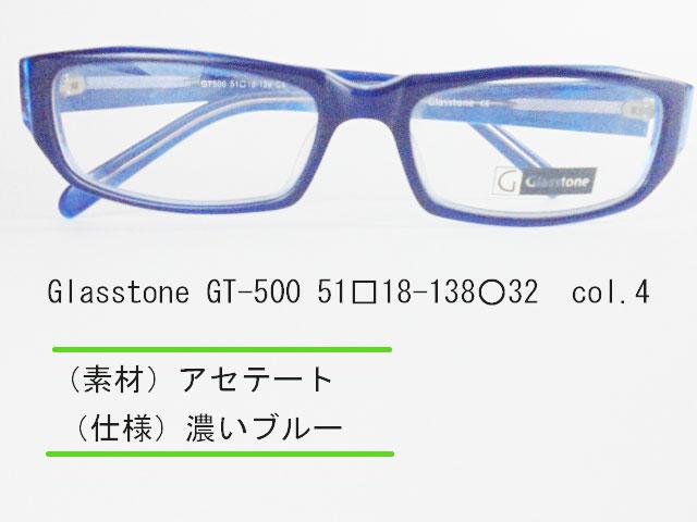 Glasstone GT-500 col.4 眼鏡 メガネ レンズ フレーム 枠 近視 遠視 乱視 老眼 遠近両用 度入り 金属 セル