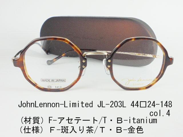 【Johnlennon-Limited JL-203L col.4】 眼鏡 メガネ レンズ フレーム 枠 近視 遠視 乱視 老眼 遠近両用 度入り 金属 セル