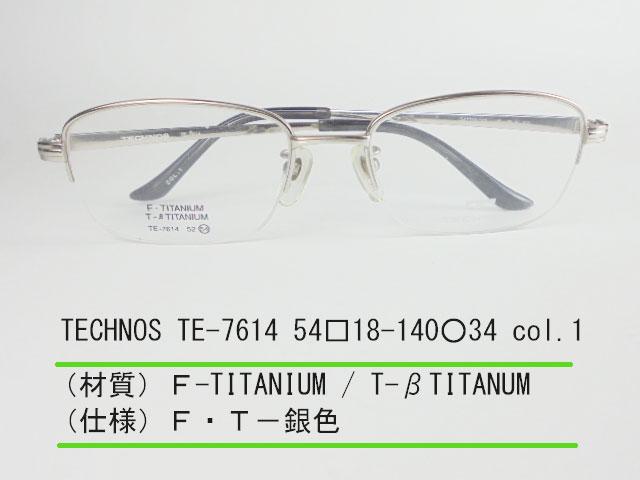 TECHNOS TE-7614 col.1 眼鏡 メガネ レンズ フレーム 枠 近視 遠視 乱視 老眼 遠近両用 度入り 金属 セル