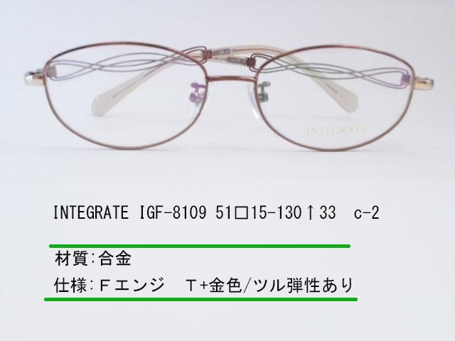 INTEGRATE IGF-8109 c2 眼鏡 メガネ レンズ フレーム 枠 近視 遠視 乱視 老眼 遠近両用 度入り 金属 セル
