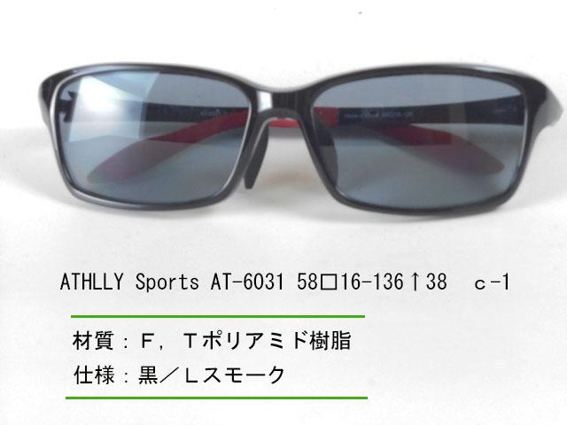 ATHLLY Sports AT-6031 c-1 眼鏡 メガネ 度付き ATHLETE 眼鏡 メガネ レンズ フレーム 枠 近視 遠視 乱視 老眼 遠近両用 度入り 金属 セル