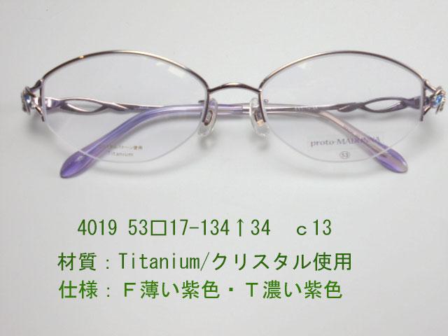 4019 c13 眼鏡 メガネ レンズ フレーム 枠 近視 遠視 乱視 老眼 遠近両用 度入り 金属 セル