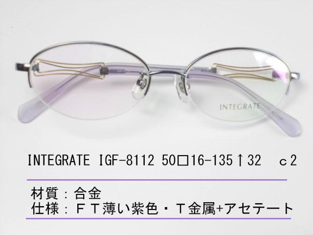 INTEGRATE IGF-8112 c2 眼鏡 メガネ レンズ フレーム 枠 近視 遠視 乱視 老眼 遠近両用 度入り 金属 セル