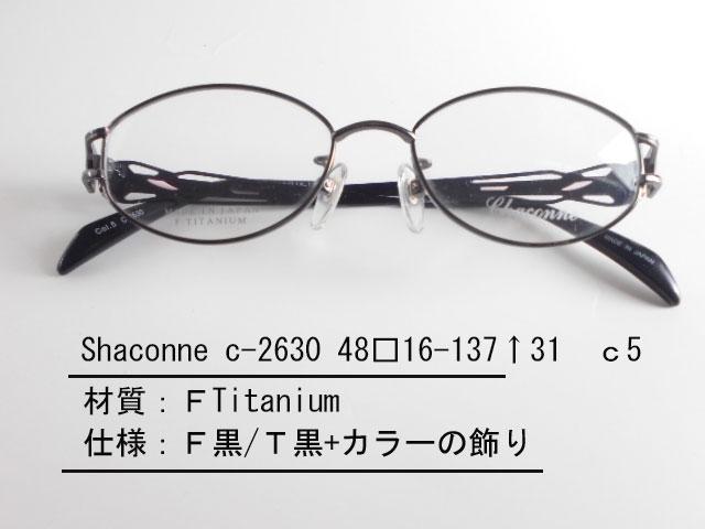 【Chaconne c-263 c5】 眼鏡 メガネ レンズ フレーム 枠 近視 遠視 乱視 老眼 遠近両用 度入り 金属 セル