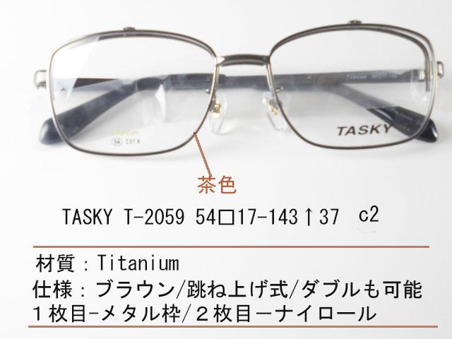 【TASKY T-2059】 c2 跳ね上げ式 シングル・ダブルも可能 眼鏡 メガネ レンズ フレーム 枠 近視 遠視 乱視 老眼 遠近両用 度入り 金属 セル 跳ね上げする