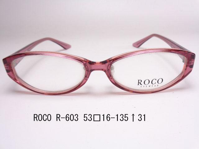 【ROKO R-603】 眼鏡 メガネ レンズ フレーム 枠 近視 遠視 乱視 老眼 遠近両用 度入り 金属 セル