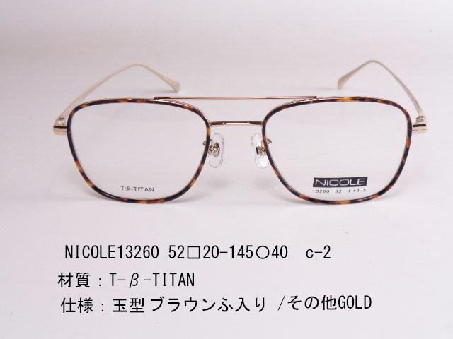 度入り NICOLE13260c2