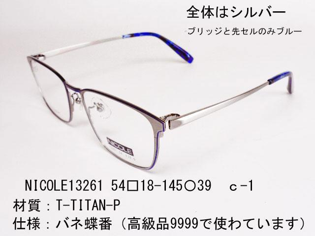 度付き NICOLE13261c1
