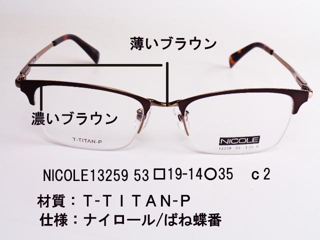 度入り NICOLE13259c2