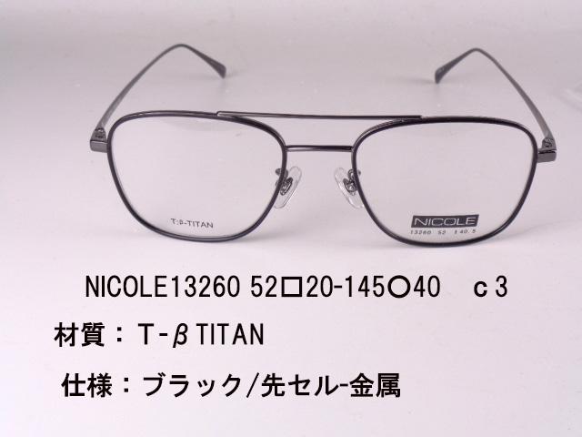 ☆正規品新品未使用品 度入り NICOLE13260c3 出色
