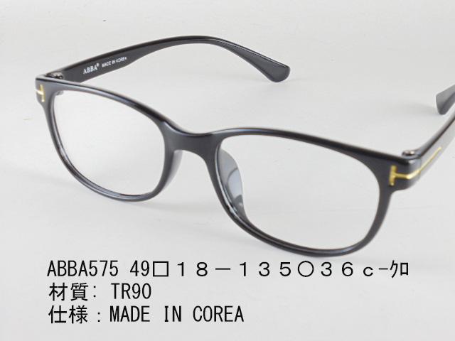 【ABBA575 F】ポップ トムフォード