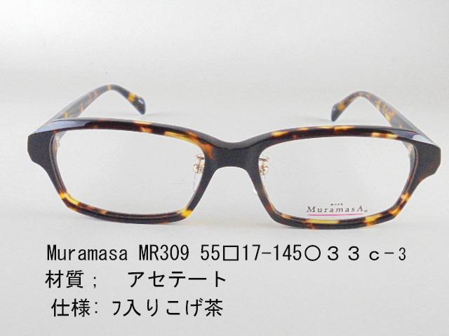 MuramasA MR-309 c3 D