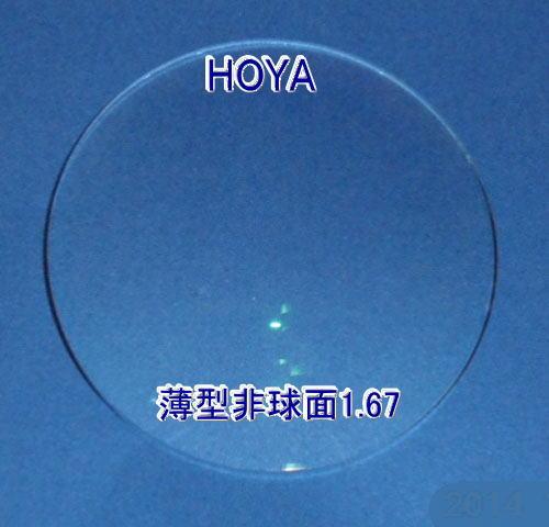 HOYA1.67非球面クリアー ブルーライトカット 2枚両眼分 メガネ 眼鏡 レンズ 近視 遠視 老眼 高級 乱視 遠近両用 ホヤ 免許更新 中近両用 矯正視力 UVカット 処方箋 視力 ニコン 目が疲れる HOYA 超特価