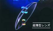 【HOYA 超薄型非球面レンズ クリア】2枚1組