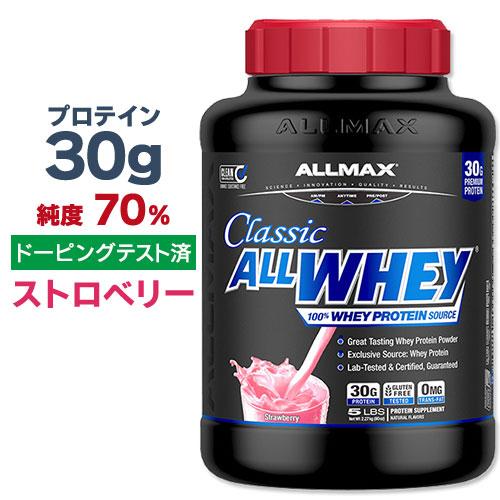 オールホエイクラシック 100%ホエイプロテイン 人気ブランド多数対象 ストロベリー 2.27kg タイムセール オールマックス ALLMAX 5LB