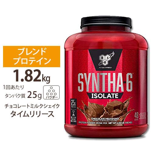 ● シンサ-6 アイソレート チョコレート・ミルクシェイク 1.81kg 《約48回分》BSN (ビーエスエヌ)プロテイン ホエイ パウダー ドリンクミックス タンパク質