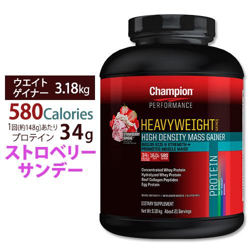 〇 お得サイズ ヘビーウェイトゲイナー 900 3kg ストロベリー味 チャンピオン/ヘビー /ウエイトゲイン
