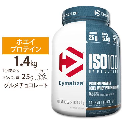 ● ISO 100 加水分解100% ホエイプロテイン アイソレート グルメチョコレート味 1.4kg(3LB)