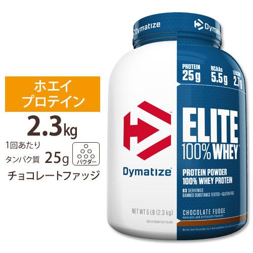 ● エリート 100% ホエイプロテイン チョコレートファッジ 5LBプロテイン / ダイマタイズ / Dymatize / ELITE / 100%ホエイ / ワークアウト □