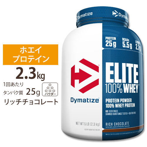 ● エリート 100% ホエイプロテイン リッチ チョコレート 5LBプロテイン / ダイマタイズ / Dymatize / ELITE / 100%ホエイ / ワークアウト