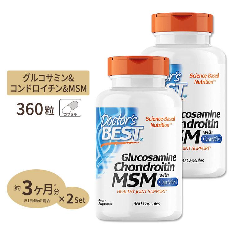 サプリ ジョイントサポート グルコサミン コンドロイチン セールSALE%OFF MSM 2個セット 推奨 360粒 BEST ドクターズベスト お得サイズ Doctorapos;s