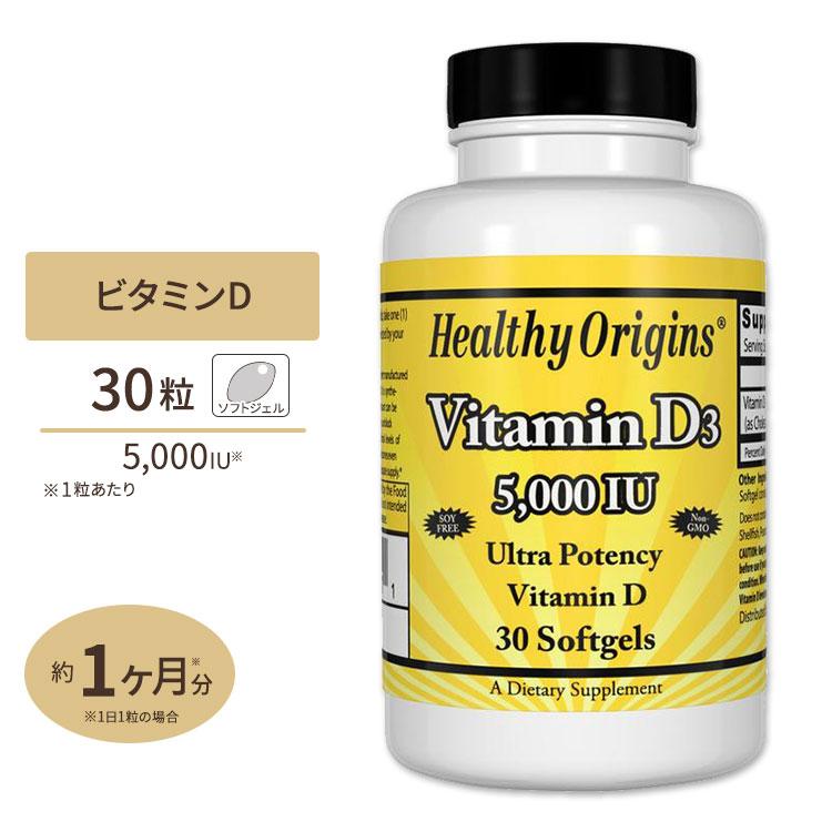 ビタミンD サプリメント Healthy Origins ビタミンD3 販売 ヘルシーオリジンズ 安心の定価販売 5000IU 健康食品 サプリ 30粒サプリメント
