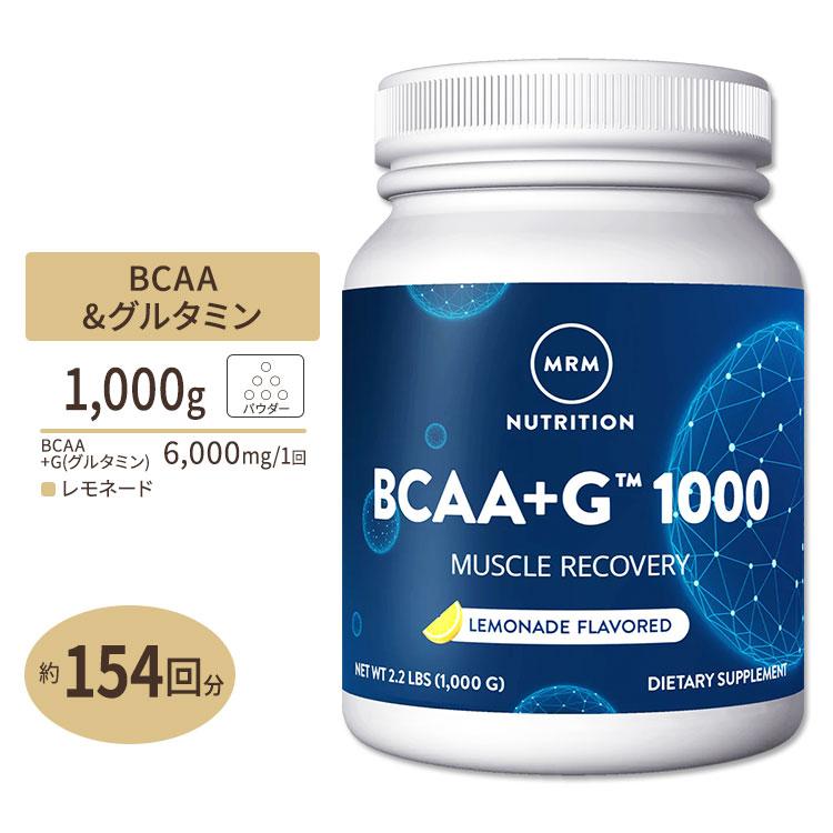 人工甘味料ゼロ セール特価 BCAA グルタミン お得サイズ1kg 《154回分》パウダー MRM レモネード 高含有 爽快ドリンク特集 バリン パウダーアメリカ製 大注目 HMB イソロイシン ロイシン