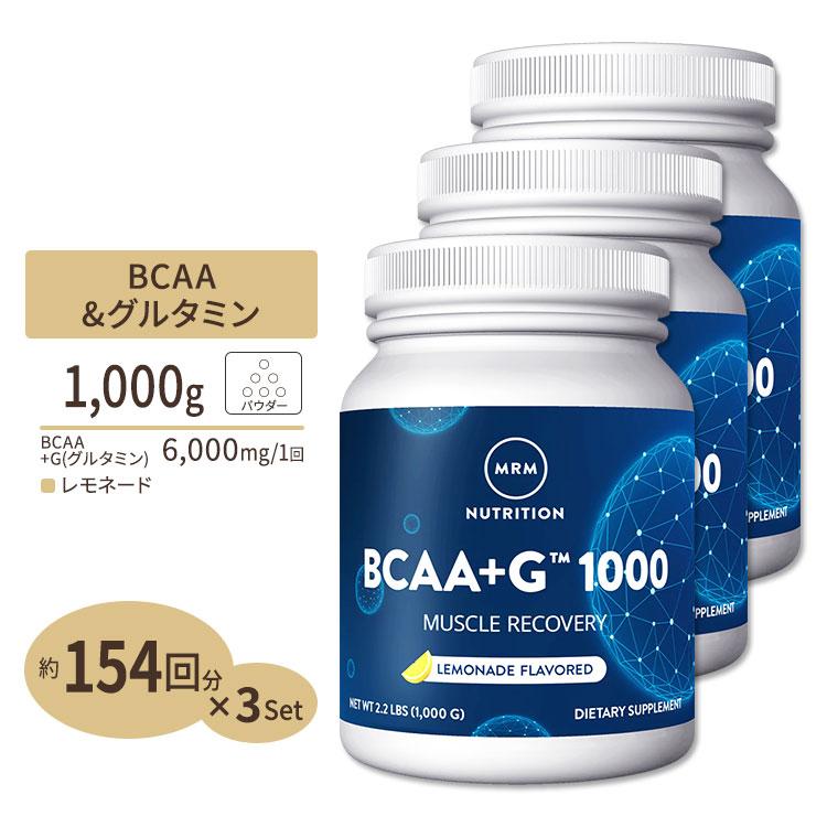 人工甘味料ゼロ●BCAA(お得サイズ1kg) 《154回分×3個》パウダー MRM BCAA+Lグルタミン レモネード3個セットHMB BCAA バリン ロイシン イソロイシン スポーツ ダイエット アミノ酸 シトルリン トレーニング サプリ