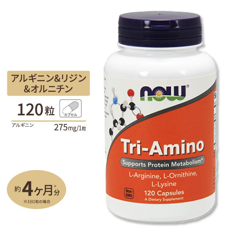 初売り トリアミノ L-アルギニン L-オルニチン L-リジン 限定価格セール 120粒 NOW Foods メンズサプリ特集 ナウフーズ