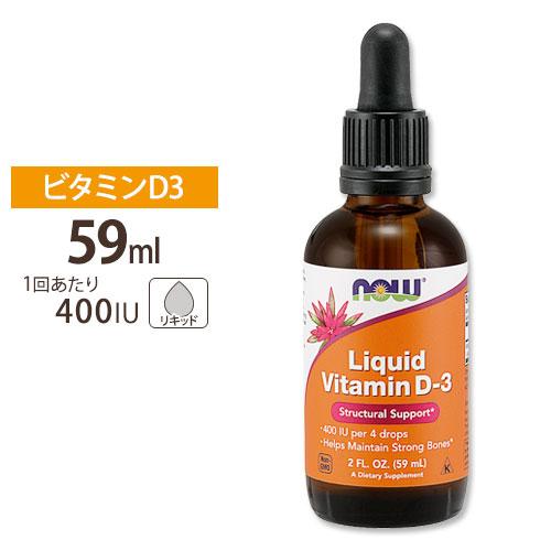 ビタミンD3 400IU 超人気 専門店 リキッド 59ml 日本正規代理店品 ナウフーズ Foods NOW