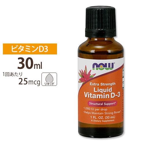 ビタミンD3 1 000IU リキッド 30ml ナウフーズ NOW 本物 Foods お中元