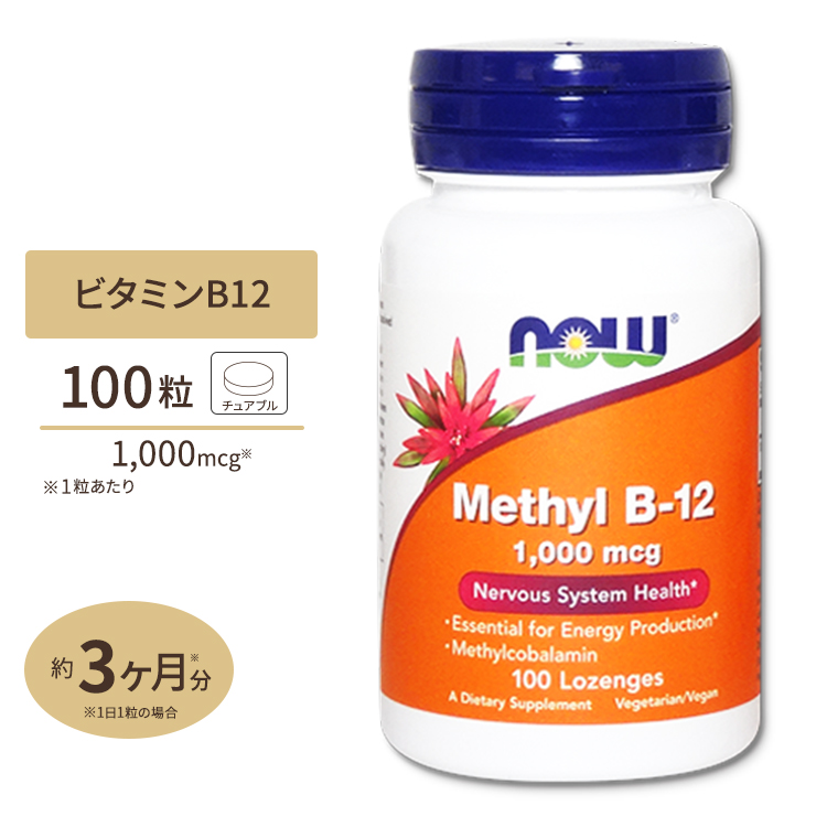 メチルB-12 1000mcg 100粒 ナウフーズ モデル着用 休み 注目アイテム Foods NOW
