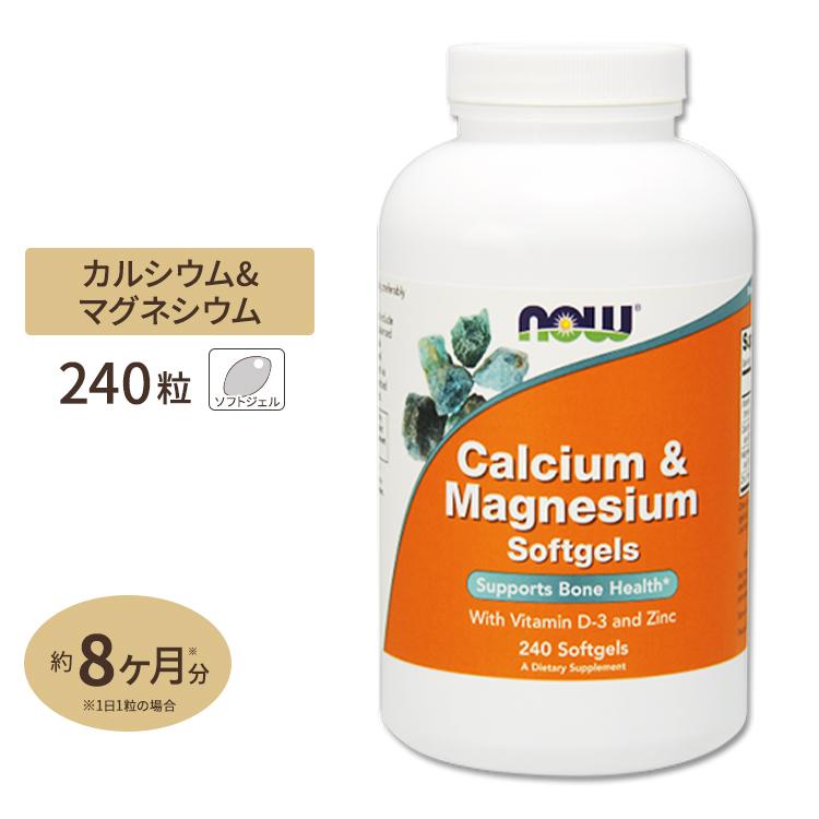 カルシウムマグネシウム 安売り ソフトジェル 正規品 240粒 Foods NOW ナウフーズ