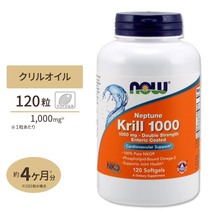 ネプチューンクリルオイル 1000mg 120粒《約1~3ヵ月分》DHE EPA サプリ NKO