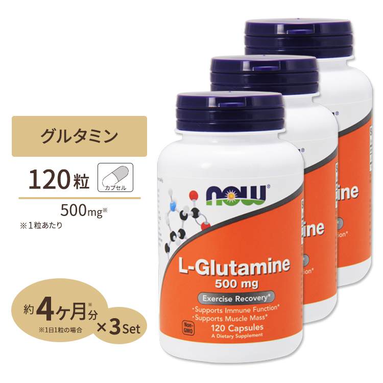 3個セット L-グルタミン 500mg 120粒 NOW Foods(ナウフーズ)
