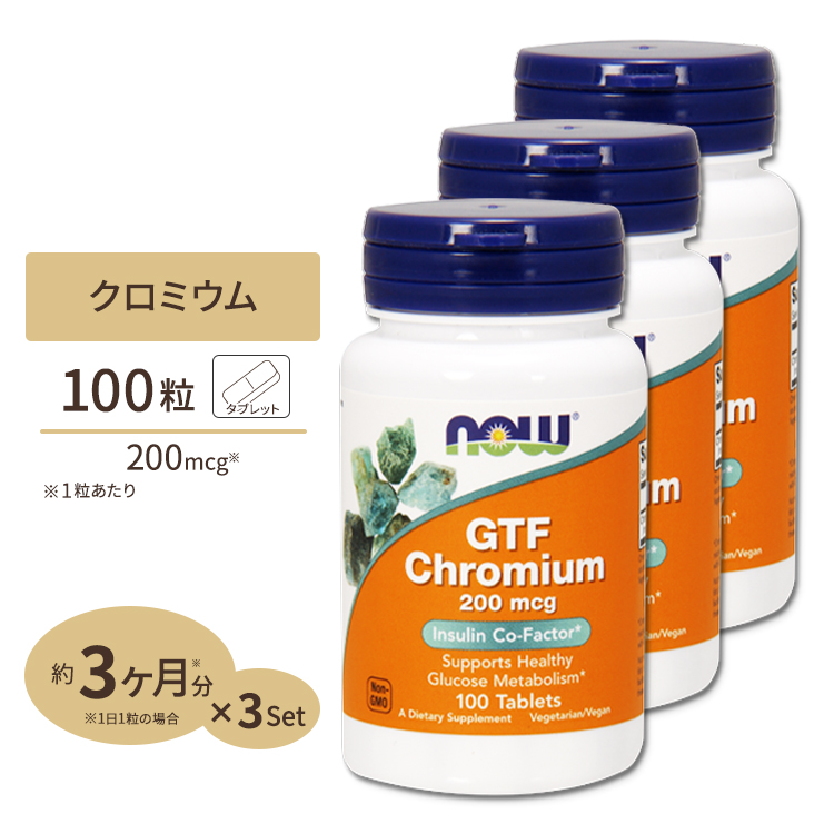 GTF クロミウム クロム 200mcg イーストフリー 100粒 ナウフーズ 200mcg NOW 3個セット Foods (訳ありセール 格安) 特価