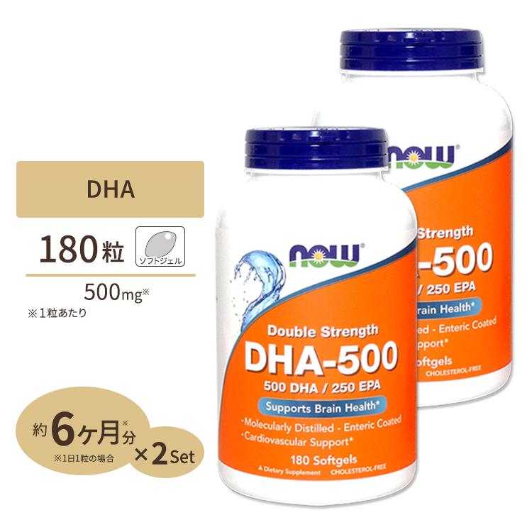 2個セット DHA-500 180粒 NOW Foods(ナウフーズ)
