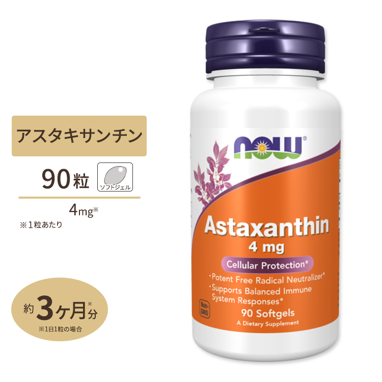 アスタキサンチン 4mg NEW ARRIVAL 90粒 NOW Foods 卓越 ナウフーズ