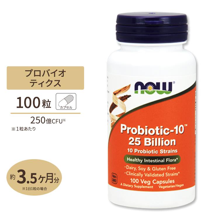 プロバイオティック 10種 250億 100粒 NOW Foods(ナウフーズ)