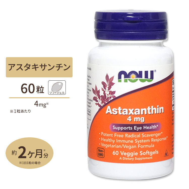 アスタキサンチン 4mg 安い 60粒《約1~2ヵ月分》 NOW ナウフーズ カロテノイド 物品 ソフトジェル Foods
