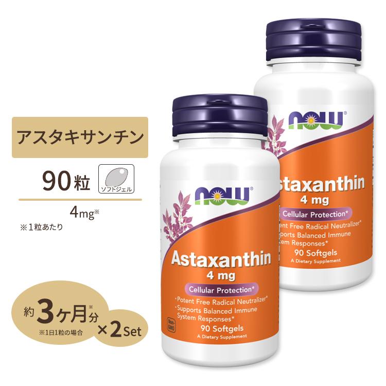 アスタキサンチン 4mg 90粒 NOW メイルオーダー 2個セット Foods ナウフーズ 海外限定