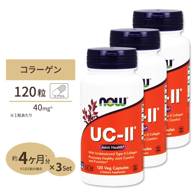 [3個セット]UC-II コラーゲン2型 ジョイントヘルス 120粒 NOW Foods(ナウフーズ)